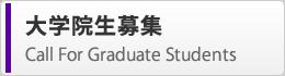 大学院生募集